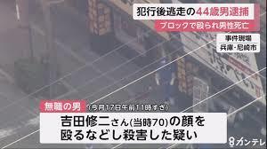 尼崎ブロック殴られ事件の44歳男犯人の顔画像や名前!犯行動機は?職業や家族は?