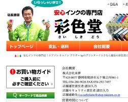 諸田洋之(もろた)静岡県議員の会社名や住所は?年収やヤフオクマスク販売利益は?