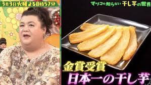 小松亜子(干し芋)おすすめや干し芋品評会金賞の通販お取り寄せ(楽天)は?【マツコの知らない世界】