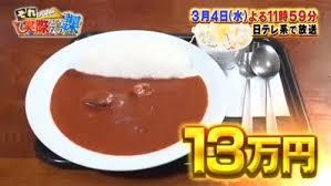 13万円の日本一の激辛カレーはロビンソンクルーソーカレーハウス北品川!場所や記録や口コミは?【実際どうなの課】