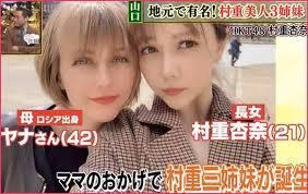 村重杏奈(HKT48)母ヤナと妹マリアとエリカが美人!wikiや画像や学校!父の職業は?【深イイ】