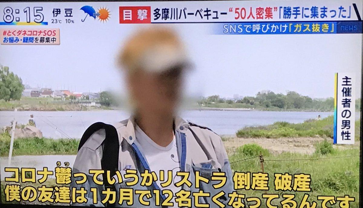 多摩川バーベキュー主催者は誰?名前は金子力!?顔画像やwikiプロフィール!家族や結婚は?【とくダネ!】