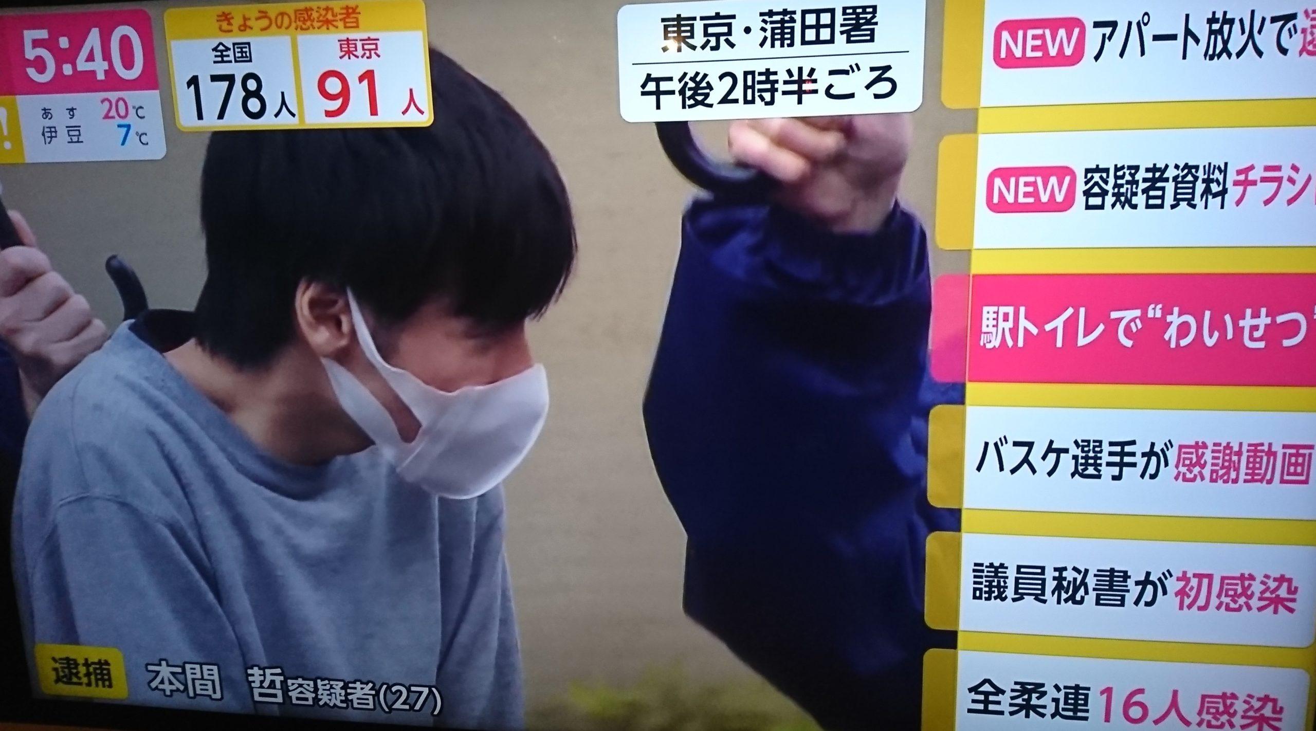 本間哲(あきら)容疑者顔画像!会社はどこ?プロフィール(Facebook・住所)