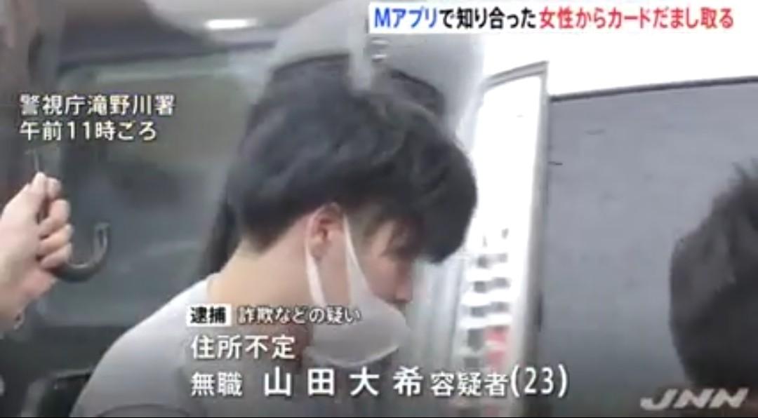 山田大希容疑者【顔画像あり】犯行手口がやばい!マッチングアプリで出会った女性から詐欺!