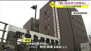 角田純貴容疑者はパイロットでSNS顔画像特定か!航空会社や家族の妻や子供は?